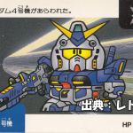 【カードダス】No.7/RX-78-4 ガンダム4号機【SDガンダムネオバトルカード】