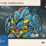 【カードダス】No.8/SE,DJ-1R ディジェSE-R【SDガンダムネオバトルカード】